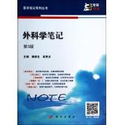 外科学笔记(第3版)/医学笔记系列丛书