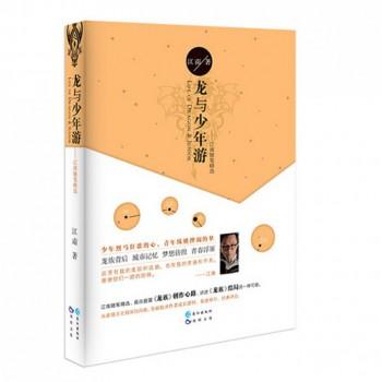 博库书城官网新书《龙与少年游》简介