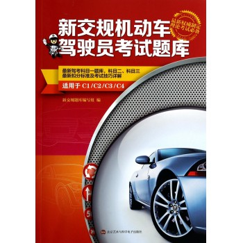 新交规机动车驾驶员考试题库(适用于C1\C2\C3\C4)
