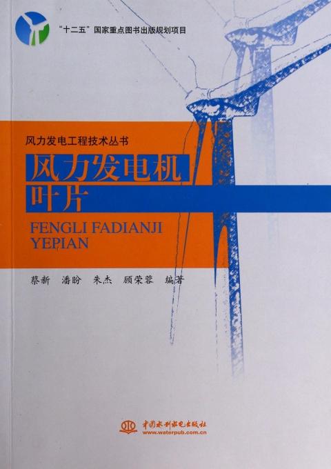 风力发电机叶片/风力发电工程技术丛书