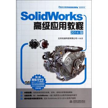 SolidWorks**应用教程(附光盘2014版SolidWorks软件应用认证指导用书)