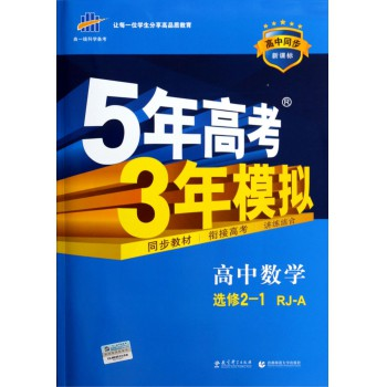 高中数学(选修2-1RJ-A高中同步新课标)/5年高考3年模拟