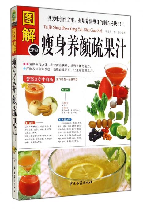 图解瘦身养颜蔬果汁