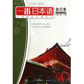 一番日本语(附光盘合订本2013年下半年总第74期-79期中日双语)