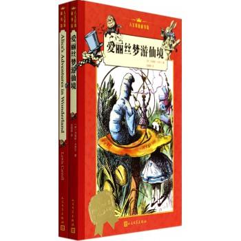爱丽丝梦游仙境(共2册)/人文双语童书馆
