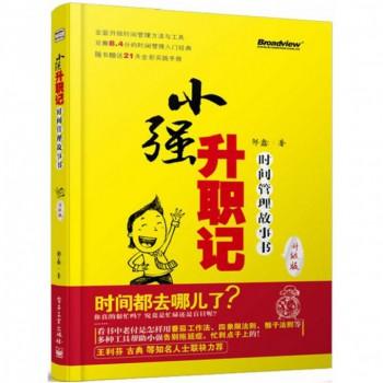 小强升职记(附实践手册升级版时间管理故事书)