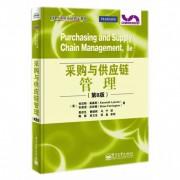 采购与供应链管理(第8版CIPS资格认证指定教材)/物流与供应链管理系列