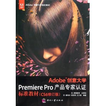 Adobe创意大学Premiere Pro产品专家认证标准教材(CS6修订版Adobe创意大学指定教材)