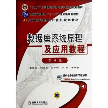 数据库系统原理及应用教程(第4版普通高等教育计算机规划教材)