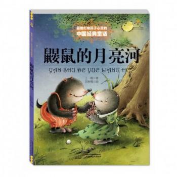 鼹鼠的月亮河/*能打动孩子心灵的中国经典童话