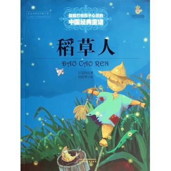 稻草人/*能打动孩子心灵的中国经典童话