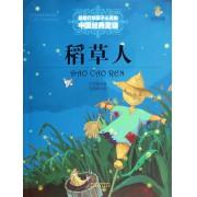 稻草人/最能打动孩子心灵的中国经典童话