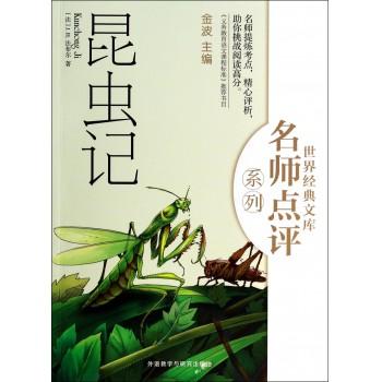 昆虫记/世界经典文库名师点评系列