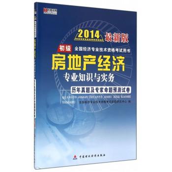 房地产经济专业知识与实务历年真题及专家命题预测试卷(2014*新版初级全国经济专业技术资格考**书)