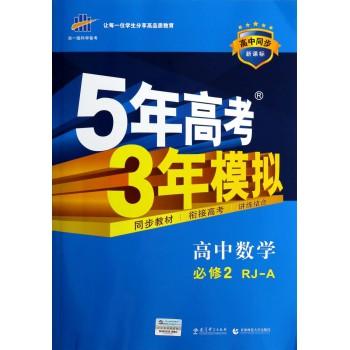 高中数学(必修2RJ-A高中同步新课标)/5年高考3年模拟