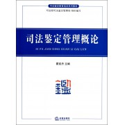 司法鉴定管理概论(司法鉴定教育培训系列教材)