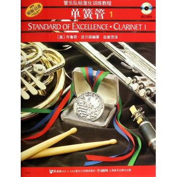 单簧管(附光盘1原版引进管乐队标准化训练教程)