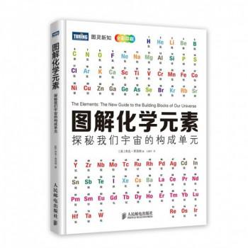 图解化学元素(全彩印刷探秘我们宇宙的构成单元)(精)/图灵新知