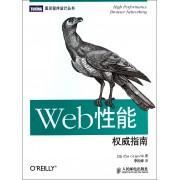 Web性能权威指南/图灵程序设计丛书