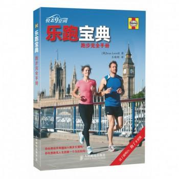 乐跑宝典(跑步完全手册)