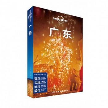 广东/中国旅行指南系列