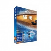 福建/中国旅行指南系列