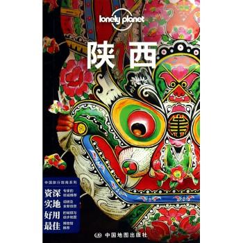 陕西/中国旅行指南系列