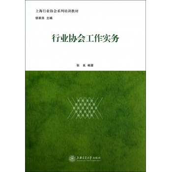 行业协会工作实务(上海行业协会系列培训教材)
