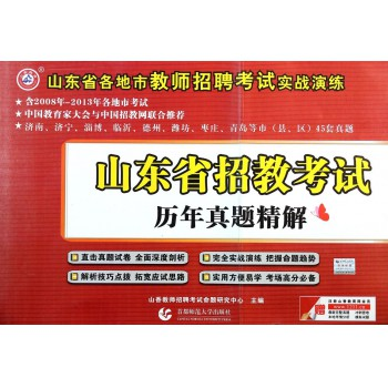 山东省招教考试历年真题精解