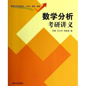 数学分析考研讲义(普通本科考研适用)