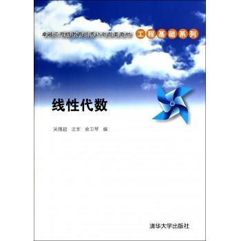 线性代数(卓越工程师教育培养计划配套教材)/工程基础系列