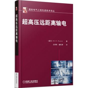 超高压远距离输电/国际电气工程先进技术译丛