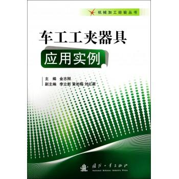 车工工夹器具应用实例/机械加工经验丛书