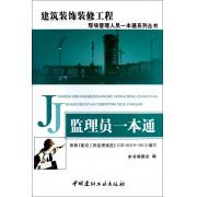 监理员一本通/建筑装饰装修工程现场管理人员一本通系列丛书