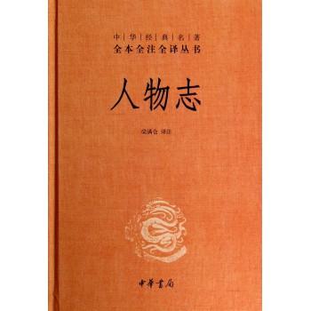 人物志(精)/中华经典名*全本全注全译丛书