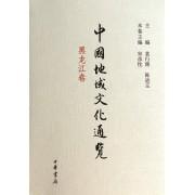 中国地域文化通览(黑龙江卷)(精)