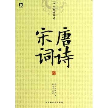 唐诗宋词/中华经典解读