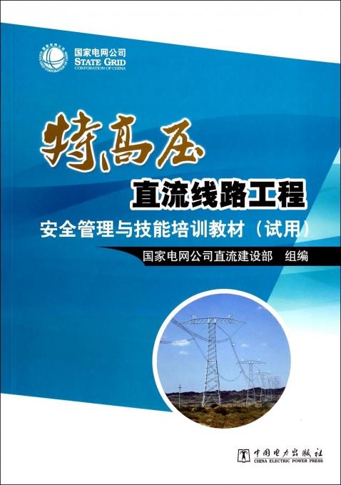特高压直流线路工程安全管理与技能培训教材()