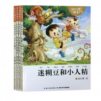 杨红樱画本注音书系列(共4册)