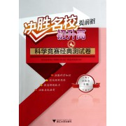 决胜名校提前招(初升高科学竞赛经典测试卷)