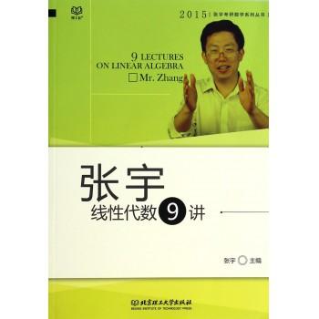 张宇线性代数9讲(2015)/张宇考研数学系列丛书