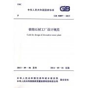 装饰石材工厂设计规范(GB50897-2013)/中华人民共和国国家标准