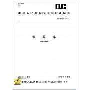 运马车(QC\T908-2013)/中华人民共和国汽车行业标准