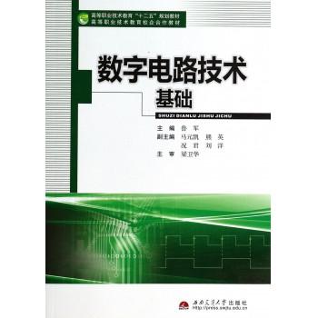 数字电路技术基础(高等职业技术教育十二五规划教材)