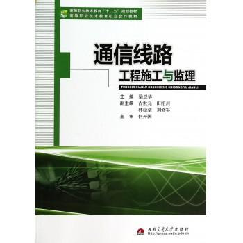 通信线路工程施工与监理(高等职业技术教育十二五规划教材)