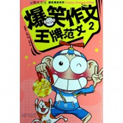 爆笑作文王牌范文(2)/爆笑课堂系列