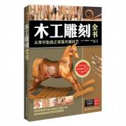 木工雕刻全书(从零开始真正掌握木雕技艺)