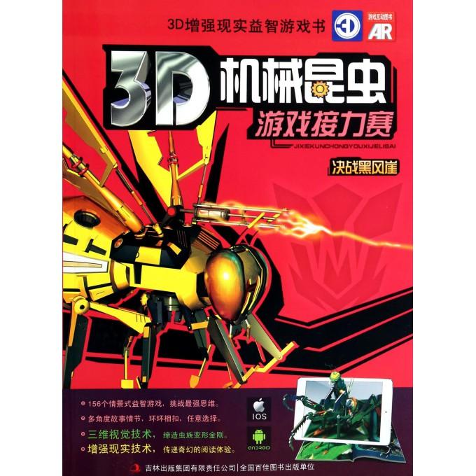 3D机械昆虫游戏接力赛(决战黑风崖)