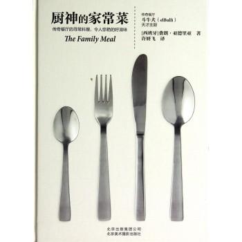 厨神的家常菜(精)