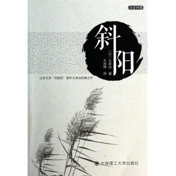 斜阳(汉日对照)